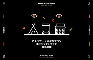 rainbow-disco-club-2017