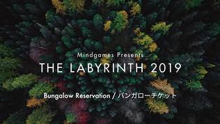 THE LABYRINTH 2019 バンガローチケット/Bungalow Reservation